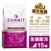 Summit 全方位營養糧 全貓配方(15磅)