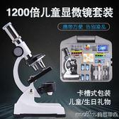 兒童生物顯微鏡1200倍高倍中小學生迷你便攜專業檢測科學實驗套裝igo 美芭
