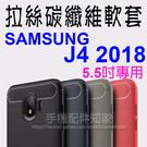 【碳纖維】SAMSUNG 三星Galaxy J4 2018 J400 5.5吋 防震防摔 拉絲碳纖維軟套/保護套/背蓋/全包覆/TPU-ZY