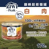 【毛麻吉寵物舖】ZIWI巔峰 超能貓主食罐 白肉170克
