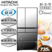 【日立HITACHI】日本原裝變頻735L。六門電冰箱。琉璃鏡 (RX730GJ_X)