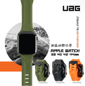 【UAG】Apple Watch 38/40/42/44mm 潮流矽膠錶帶 黑 橘 綠 正品威禹公司貨