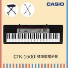 【非凡樂器】CASIO【CTK-1500-琴+架+椅】61鍵電子琴/內建多功能學習/初學推薦款/公司貨保固