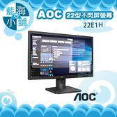 AOC 艾德蒙 22E1H 22型不閃屏螢幕液晶顯示器 電腦螢幕