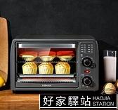 多功能電烤箱家用烘焙小型多功能干果機迷你小烤箱全自動雙層 220V
