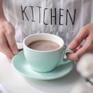 原點居家 無光拿鐵咖啡杯 咖啡盤 杯盤組 275ml 純粹單色 多色可選