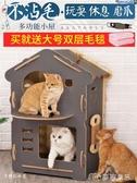 寵物籠雙層貓窩木質房子貓咪冬季保暖四季通用貓屋封閉式別墅寵物床 麥吉良品YYS