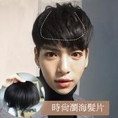 超自然男士增量髮片 全真髮自然黑圖片色 偶像明星男神假髮 韓國歐巴造型瀏海 自拍神器 自拍棒
