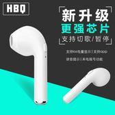 藍牙耳機 無線藍牙耳機蘋果迷你vivo音樂運動車載立體聲耳塞入耳式 雲雨尚品