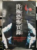 挖寶二手片-Y60-015-正版DVD-日片【終極恐怖實錄】-木口亞矢 田中俊