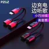 轉換線 PZOZ蘋果7耳機8轉接頭x轉換器iphone xr手機充電二合一 城市科技
