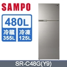 SAMPO 聲寶【SR-C48G】480公升 定頻鋼板二門冰箱 台灣製造