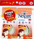 【3M Nexcare】荳痘隱形貼超值加量分享款  綜合型(橘) 共92顆