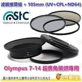 新春指定商品 送蔡司拭鏡紙10包 STC 濾鏡接環組含 105mm UV CPL ND64 公司貨 Olympus 7-14mm 專用