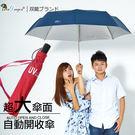 141公分超大傘面超撥水素面自動開收傘 ...