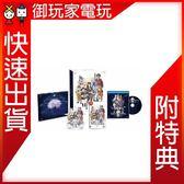 ★御玩家★NS 時空幻境 宵星傳奇 Remaster 中文10 週年紀念版