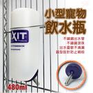 金德恩 美國製造 LIXIT小型寵物45度鋼管雙珠出水設計飲水瓶附彈簧掛繩480cc
