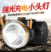 led頭燈 電筒強光可充電超長續航遠射超亮頭戴式超輕小號礦燈【快速出貨】
