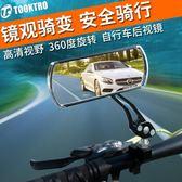 自行車後視鏡凸面鏡山地車反光鏡騎行觀後鏡電動車自行車倒後鏡