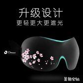 眼罩睡眠遮光透氣3D立體男女士睡覺護眼罩防噪音 SH786『美鞋公社』