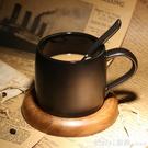 馬克杯 咖啡廳磨砂馬克杯帶勺黑色咖啡杯配底座創意簡約陶瓷辦公室水杯子 開春特惠