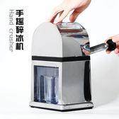 商用酒吧刨冰機手搖碎冰機手動刨冰機 雞尾酒冰塊顆粒機沙冰器 220V HM  范思蓮恩