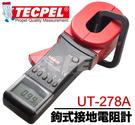 泰菱電子◆㊣台灣總代理 鉤式接地電阻計 UT-278A UNI-T優利德 TECPEL