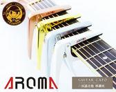 【小麥老師樂器館】移調夾 民謠吉他移調夾 CAPO 變調夾 【A1】民謠吉他 AROMA AC01 木吉他 烏克麗麗