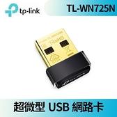 TP-LINK TL-WN725N(TW) 超微型 11N 150Mbps USB 無線網路卡 【本月回饋↘省$20】