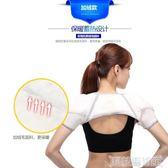 護肩帶 俞兆林四季保暖睡覺中老年護肩帶肩頸肩膀夏季男女士CkdAEgGf1r 科技藝術館