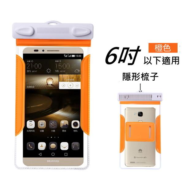 ★現折50元+免運費★DigiStone手機防水袋/保護套/手機套/可觸控(隱形梳子型)適6吋以下手機-粉彩橙x1P