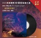 【黑膠LP】貝多芬第16號與第32號鋼琴...