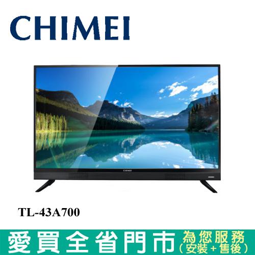 CHIMEI奇美43型低藍光液晶顯示器 含視訊盒TL-43A700含配送+安裝【愛買】