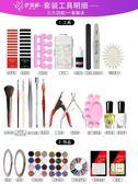 玫瑾美甲工具套裝全套開店初學者家用做指甲油膠貼紙飾品光療機伊芙莎