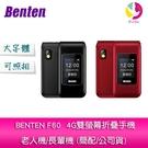 BENTEN F60 4G雙螢幕折疊手機/老人機/長輩機 (簡配/公司貨)