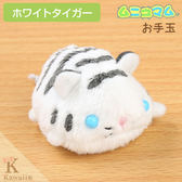 Hamee 日本 超迷你系列 療癒小動物 絨毛玩偶 掌上型娃娃 (小白虎) 390-899841