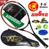 韋伯碳素網球拍單拍初學者男士女士單人訓練比賽通用  igo  台北日光