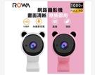 ROWA 樂華 1080P高清 美熊網路攝影機 視訊鏡頭 USB即插即用 附贈專用腳架