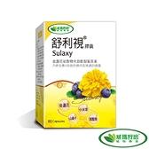 【威瑪舒培】舒利視複方金盞花葉黃素60顆-3C電腦族保養品