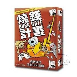 『高雄龐奇桌遊』 燒錢計畫 BURN RATE 繁體中文版 正版桌上遊戲專賣店