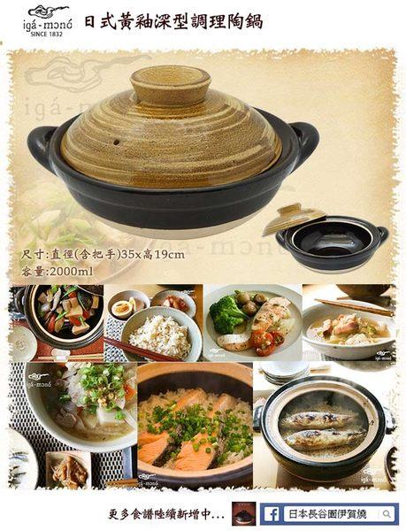 【日本長谷園伊賀燒】日式黃釉深型調理陶鍋