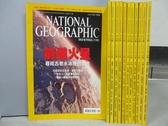 【書寶二手書T8/雜誌期刊_RFA】國家地利雜誌_2004/1~12月合售_前進火星等