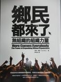 【書寶二手書T4/社會_IJX】鄉民都來了-無組織的組織力量_克雷.薛基, 李宇美