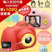 【新年禮物首選】現貨 送記憶卡 第四代 兒童迷你防摔相機 數位相機 前後雙鏡頭 迷你相機 玩具