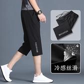 運動短褲男休閒寬鬆速干薄款籃球女7八分冰絲七分褲子夏季跑步潮  降價兩天