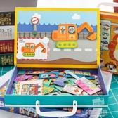 益智拼圖磁性拼圖兒童益智力動腦玩具多功能3-6歲寶寶2女孩男孩幼兒園早教【快出】