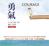 (二手書)勇氣