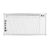 【大台北市區價】群策 AM306 磁鋁框磁性行事曆白板3x6尺