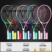 網球拍單人初學者碳素專業全大學生男女雙人套裝訓練帶線回彈【小橘子】