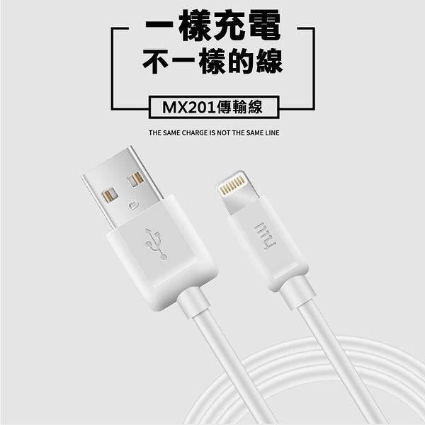 ▼Lightning充電線 MX201 傳輸線 2.1A 快充 iPhone 5 5c 5s SE 2020/6 6S 7 8 Plus/X/Xs Max/XR/11 Pro Max/12 mini Pro Max
